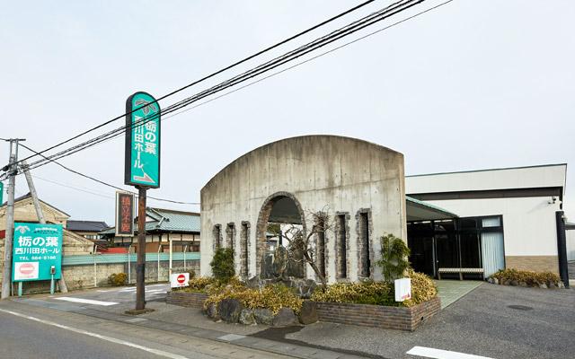 西川田ホール