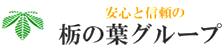 栃の葉グループ
